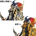 Monsters Black Luster Soldier (Recolored) Yu-Gi-Oh! Duel Monsters Megahouse